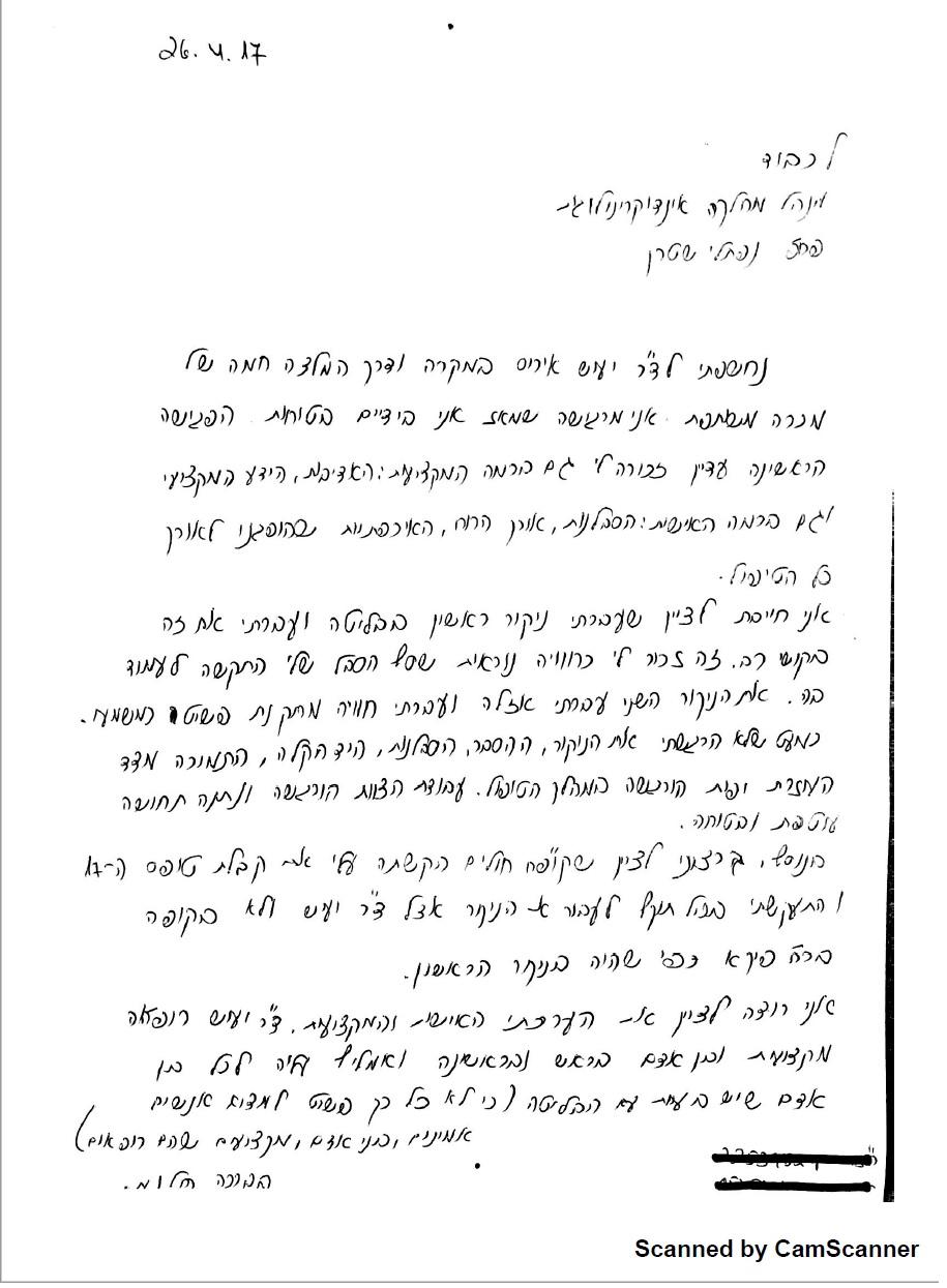 מכתב תודה - שלומי