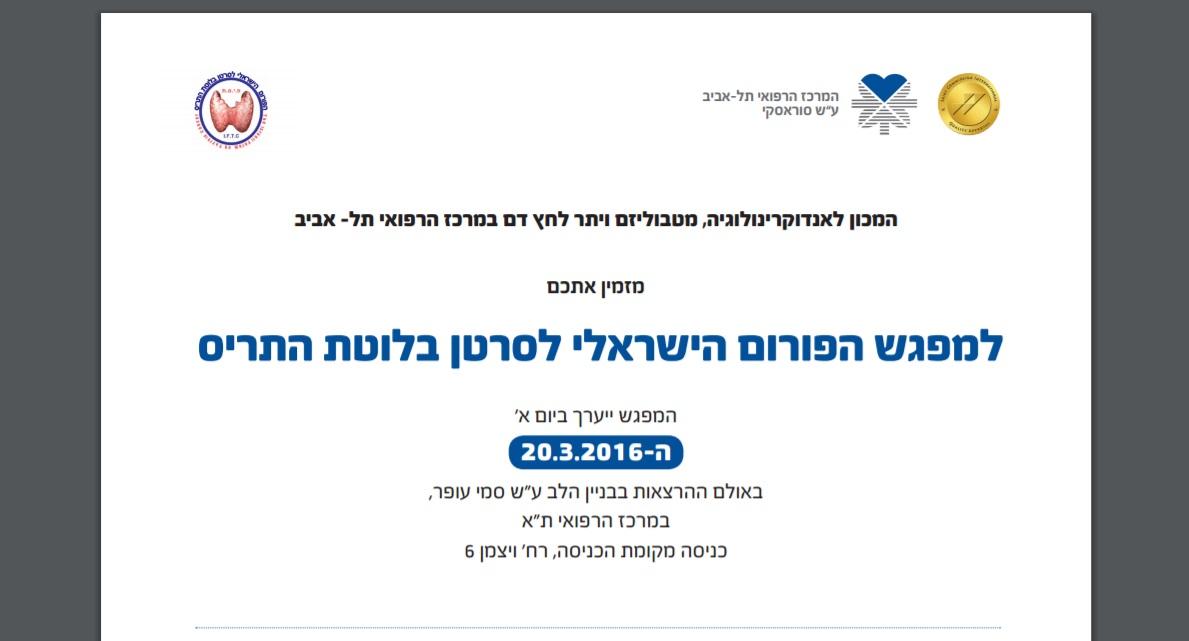 הרצאה במפגש הפורום הישראלי לסרטן בלוטת התריס, מרץ 2016