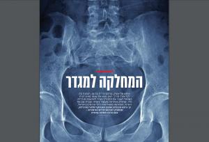 המחלקה למגדר - כתבה מתוך Time out - תל אביב 11/2017