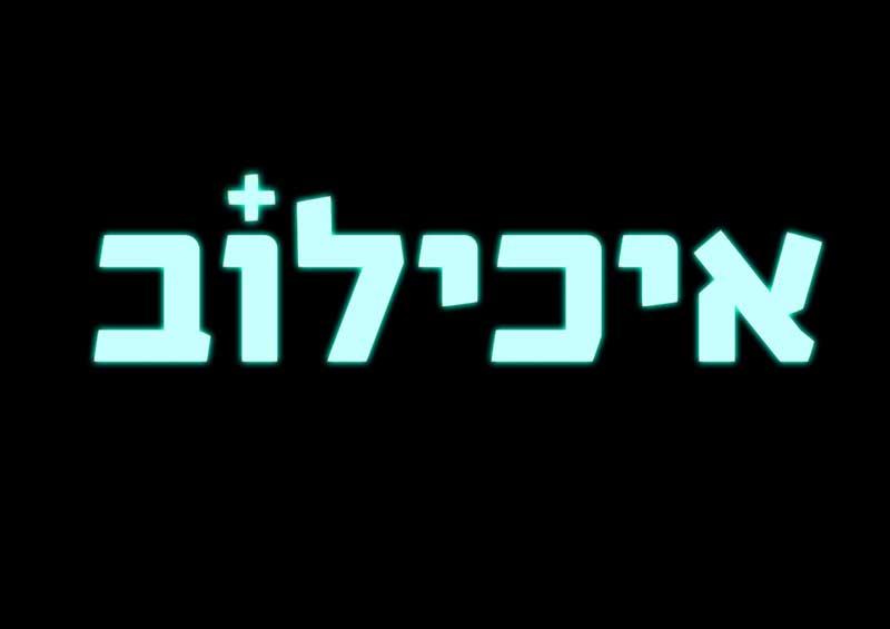 איכילוב עונה 1 פרק 5 פרק אחרון  לגולשי רימון